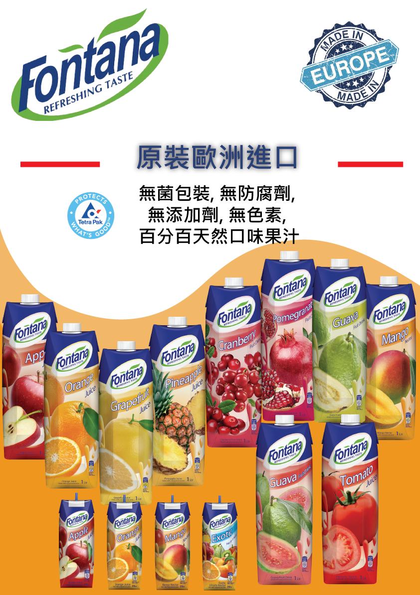 Fontana 果汁