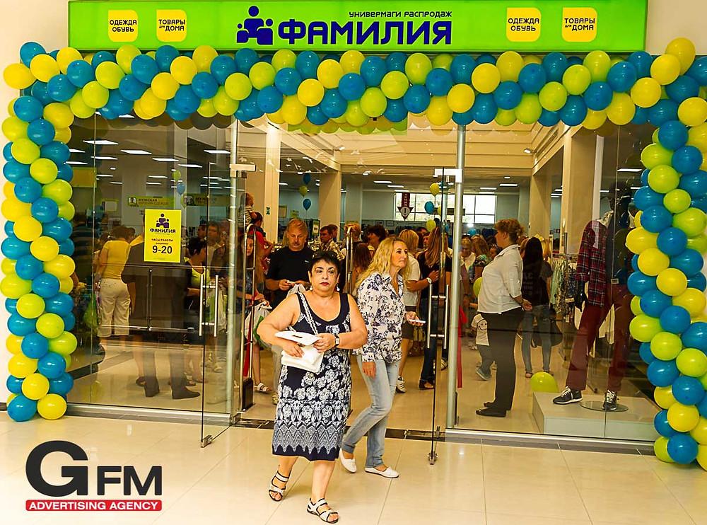 Рекламное агентство Граффити ФМ открыло магазин Фамилия в тц Васторг