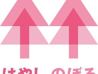 第1回小矢部未来会議開催します!!