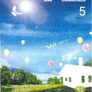 """교육교회 2016년 5월호(장신대학교 기독교교육연구원 발행) -소명학교의 7개의 핵심가치를 나누다 """"멘토링"""""""