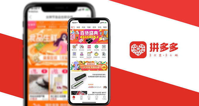 Pinduoduo เว็บอีคอมเมิร์ซจีน สำหรับเมืองระดับล่าง