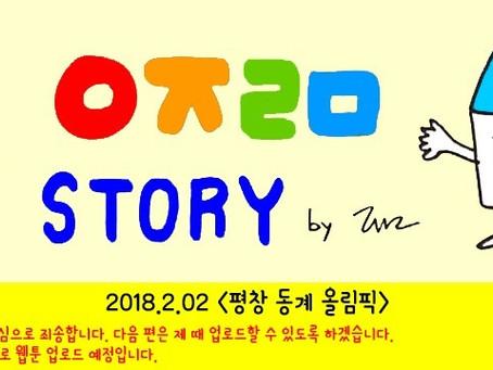 ㅇㅈㄹㅁ 이야기 <평창 동계올림픽>