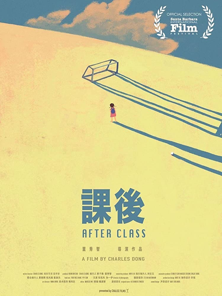 Poster for After Class showing animation.