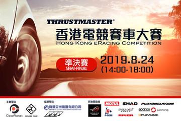 初選成績公佈 THRUSTMASTER香港電競賽車大賽準決賽8/24開催