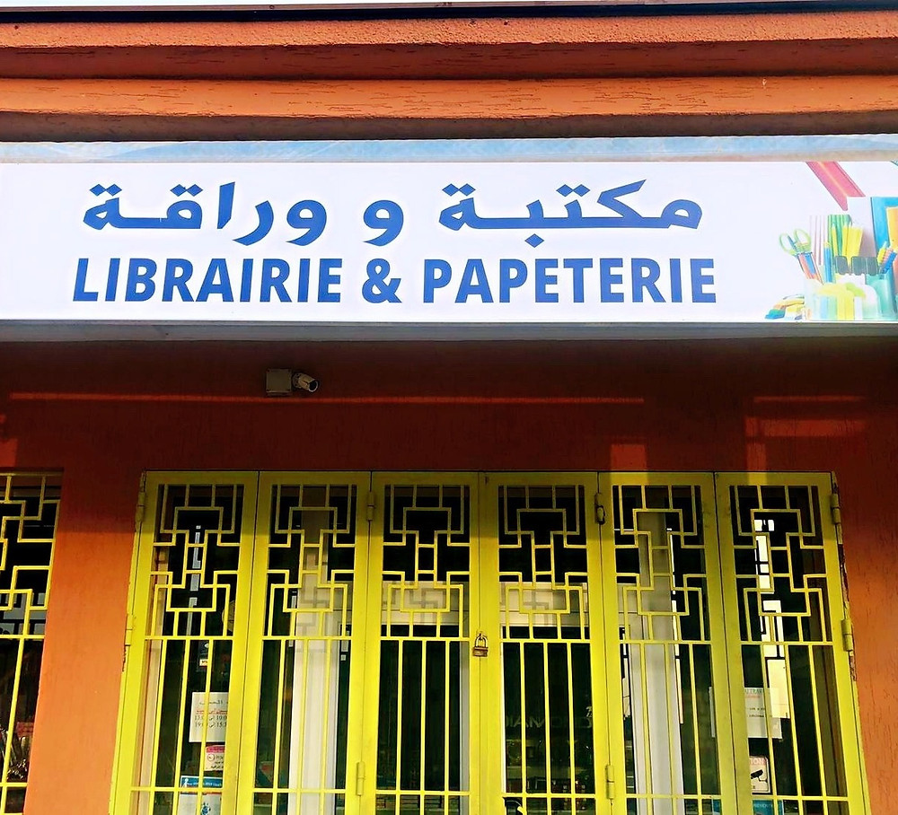 Morocco Librairie and Papeterie