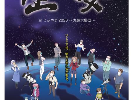 星宴2020 inうぶやま 開催について
