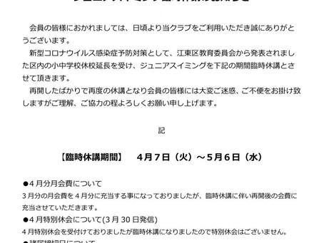 【急告】ジュニアスイミング臨時休講のお知らせ 4/6 17:30更新