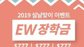 2018 설날맞이 EW 장학금 이벤트