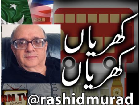 غیر سیاسی جرنیلوں کو کنٹرول کرنے کے لئے مولانا فضل الرحمان کا نسخہ۔۔۔کھریاں کھریاں۔۔۔راشد مراد
