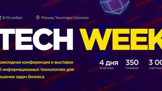 Tech Week 2020 - ежегодная конференция по внедрению цифровых технологий в бизнес