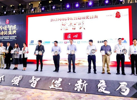 Cooling & Heating Intelligent Manufacturing Awards Ceremony 2020
