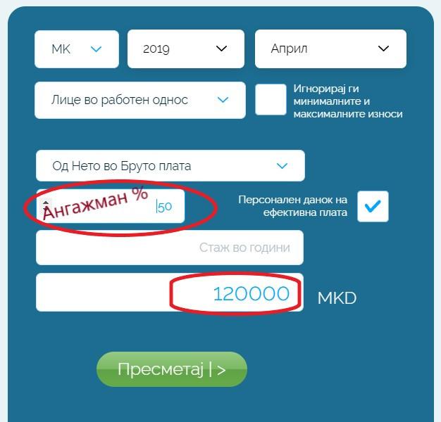 Слика 4. Изглед на екран за пресметка на ефективна плата