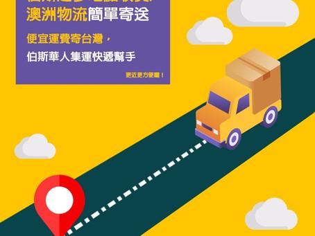 伯斯新增大量代收點 便捷送倉服務