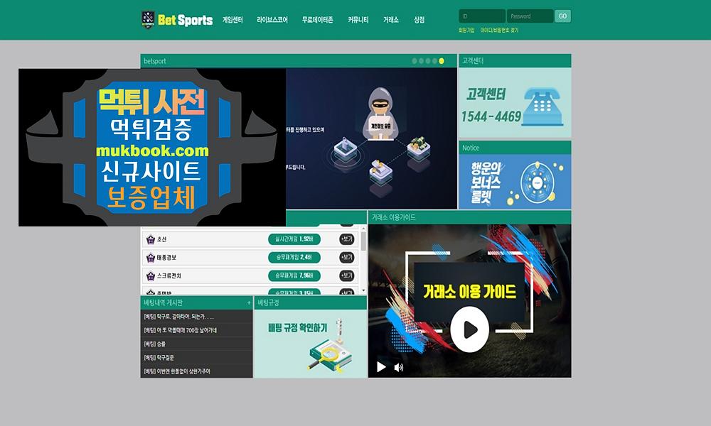 벳스포츠 먹튀 betsports.co.kr - 먹튀사전 먹튀확정 먹튀검증 토토사이트