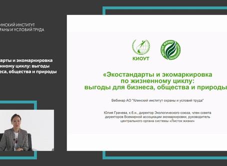 Видео о выгодах экомаркировки для бизнеса, общества и природы