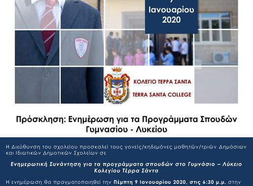 Πρόσκληση: Ενημέρωση για τα Προγράμματα Σπουδών Γυμνασίου - Λυκείου