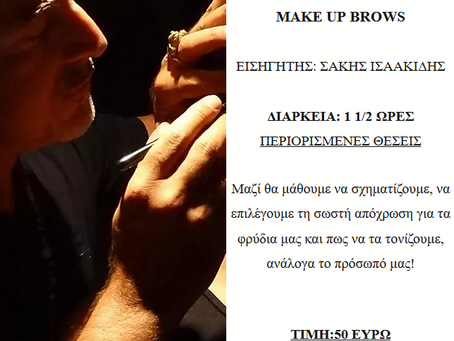 MAKE UP BROWS WORKSHOP 23/11/2018