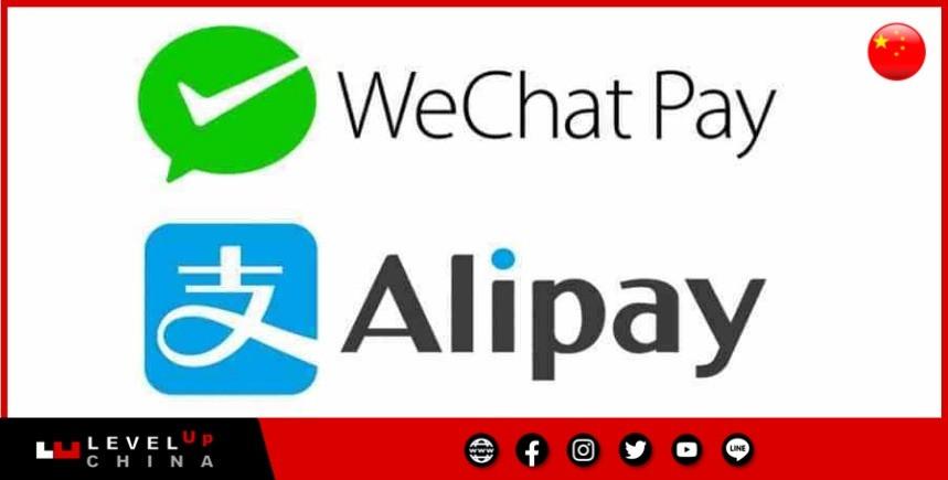 Alipay Wechat Pay อาลีเพย์ วีแชทเพย์