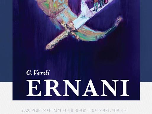 오페라 '에르나니' 27년만에 국내 공연…크라우드펀딩 진행