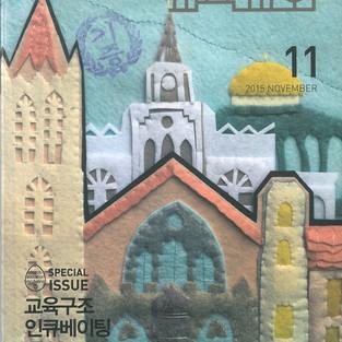 """교회교육 11월호(장신대 기독교교육연구원 발행) -소명학교의 7개의 핵심가치를 나누다 """"섬김"""""""