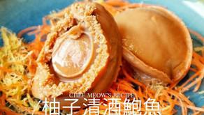 柚子清酒鮑魚