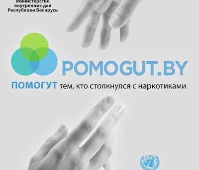 Интерактивный информационный ресурс pomogut.by