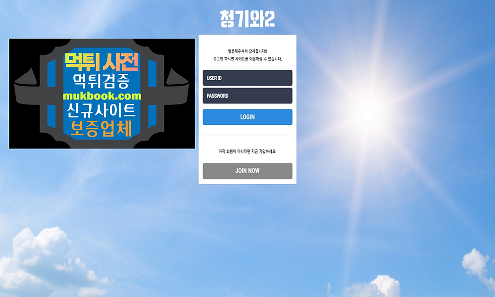 청기와2 먹튀 BL-888.COM - 먹튀사전 신규토토사이트 먹튀검증