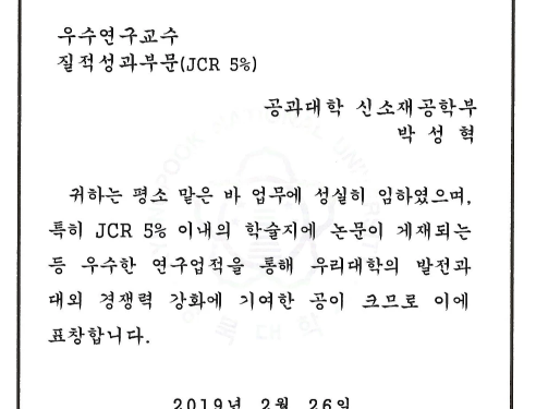 2019.02.26 우수연구교수 질적성과부문(JCR 5%) 수상