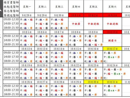 門診異動:薇竹中醫十月門診異動