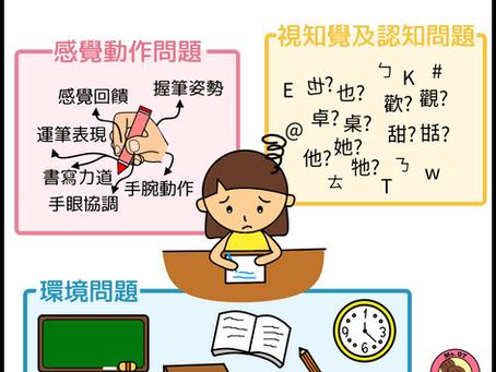 找出孩子書寫問題的關鍵原因