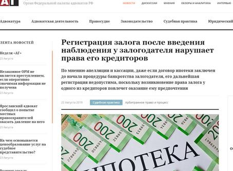 Комментарий в Адвокатской газете по поводу регистрации залога после введения наблюдения