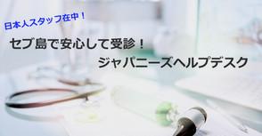 留学中に体調崩したら?日本語で安心「ジャパニーズヘルプデスク」