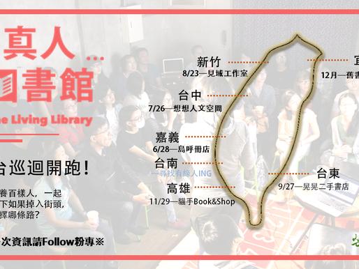 芒草心協會— 真人圖書館|全台巡迴開跑!