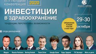 VII ежегодная конференция «Инвестиции в здравоохранение» пройдет Москве 29-30 октября 2020 года