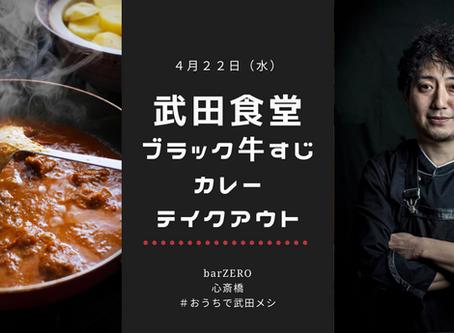 4/22 武田食堂「ブラック牛すじカレー」テイクアウト!!