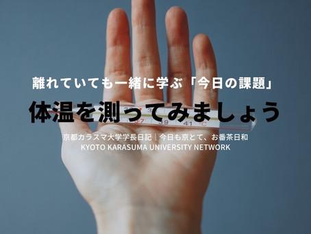 今日も京とて、お番茶日和|京都カラスマ大学学長日記(4/8)