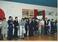 スクールのあゆみ(4) 続・開校記念パーティー