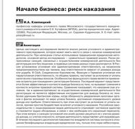 """""""Начало бизнеса: риск наказания"""" новая статья профессора И.А. Клепицкого"""