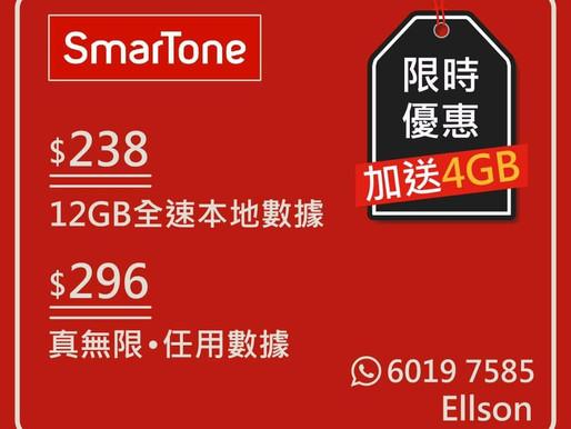 ♨️♨️🏅SmarTone最新5G月費優惠♨️♨️🏅  👑SmarTone全新5G家居寛頻服務計劃👑 ❤️村屋/唐樓 用戶有福❤️唔洗再捱慢速上網喇💝