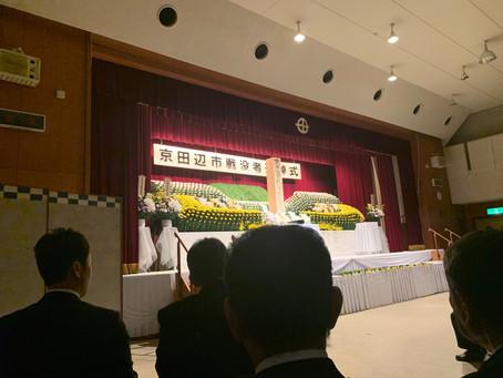 京田辺市戦没者追悼式
