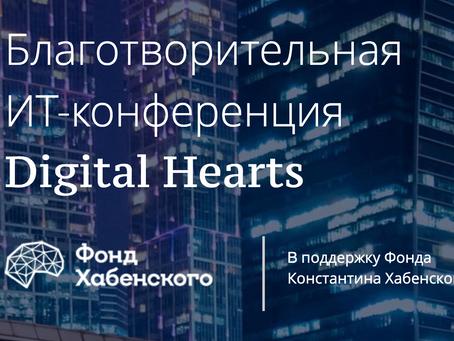 Состоялась благотворительная  ИТ-конференции Digital Hearts
