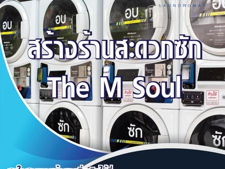 สร้างร้านสะดวกซัก The M Soul