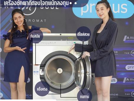 Primus เครื่องซักผ้าที่ตอบโจทย์นักลงทุน