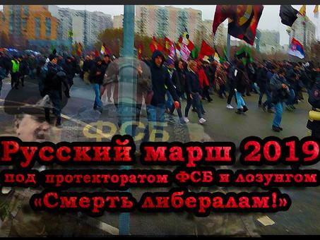 Русский марш под «протекторатом» ФСБ и лозунгом «Смерть либералам!». Статья Ивана Белецкого