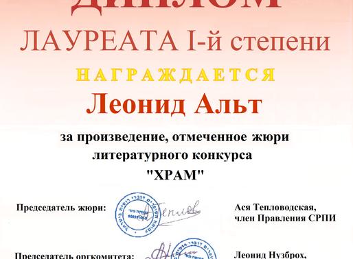 """Дипломы победителей конкурса """"Храм"""""""