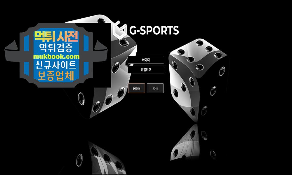 지스포츠 먹튀 GSP911.COM - 먹튀사전 신규토토사이트 먹튀검증