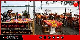เมืองไทยยังคงเป็นแหล่งเป้าหมายอันดับต้นๆของนักท่องเที่ยวจีน