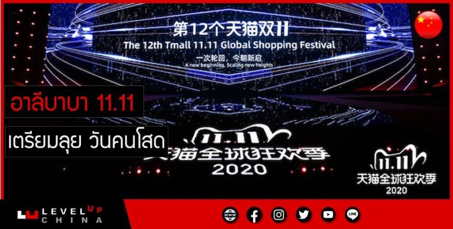 อาลีบาบา Alibaba 11.11 2020 เทศกาลวันคนโสด ช็อปปิ้งออนไลน์ การตลาดจีน