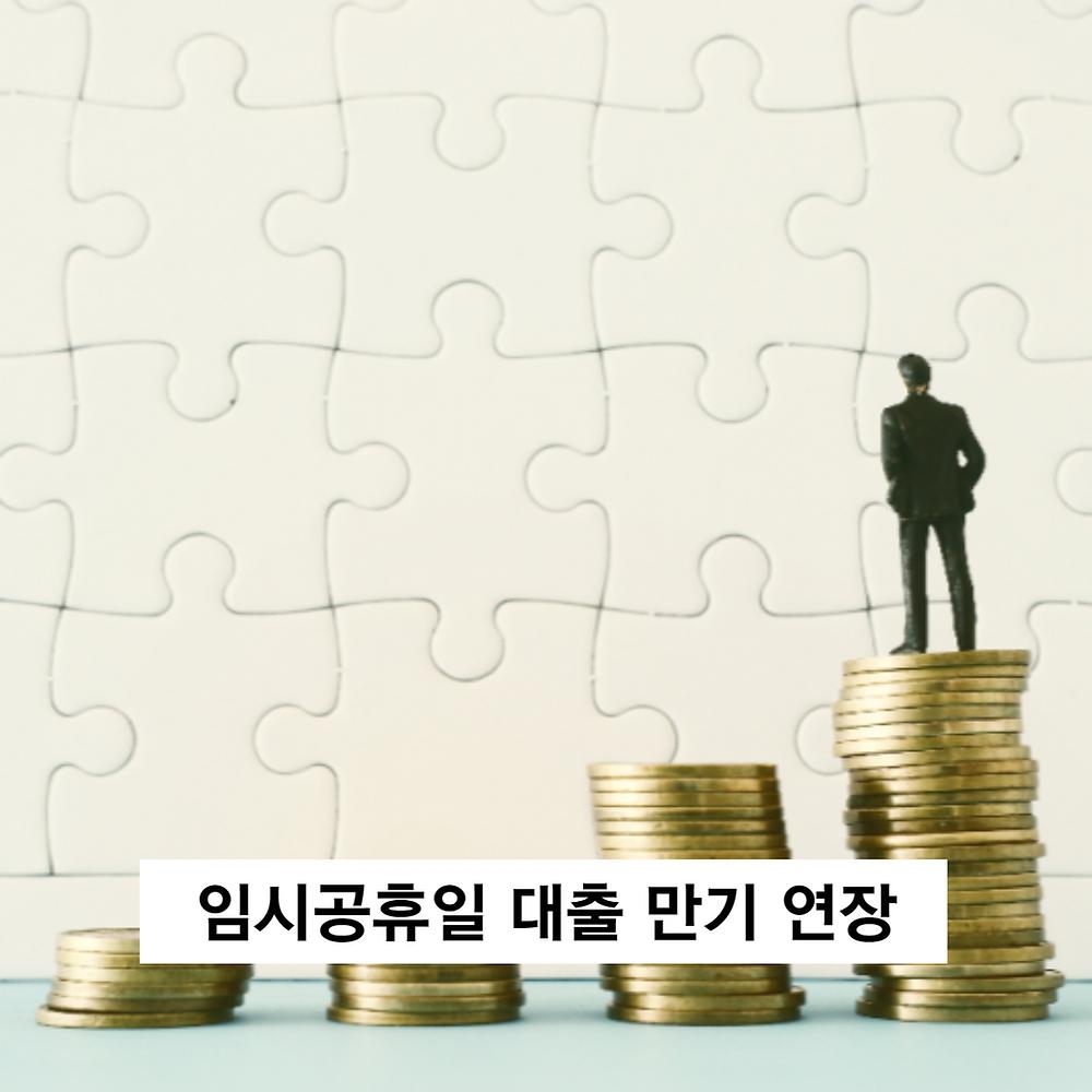 임시공휴일 대출 만기 연장