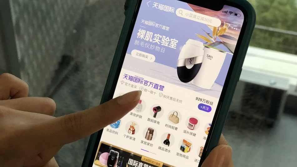 ช็อปปิ้งออนไลน์จีน